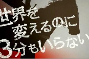 ジャパンカップ 2012 CM ホーリックス