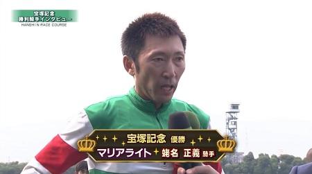 宝塚記念 2016 勝利騎手