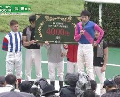 武豊騎手がJRA・地方・海外通算4000勝達成