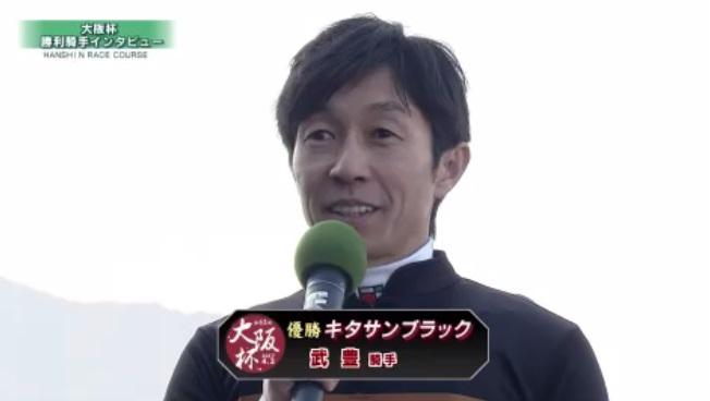 大阪杯 2017 勝利騎手インタビュー