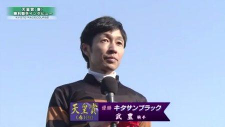 天皇賞春 2017 勝利騎手