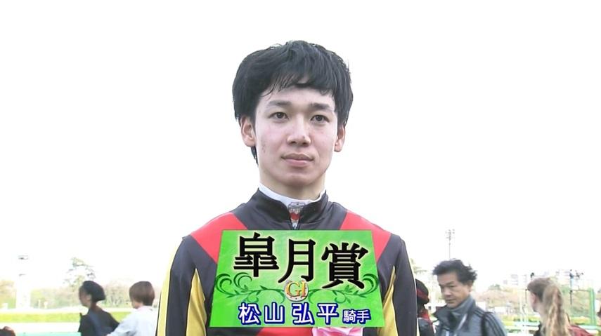 皐月賞 2017 勝利騎手