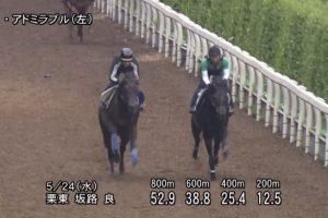 日本ダービー 2017 追い切り