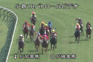 富田暁騎手・騎乗停止 2017年8月6日