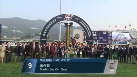 香港カップ 2017 タイムワープ