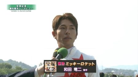 宝塚記念 2018 ミッキーロケット