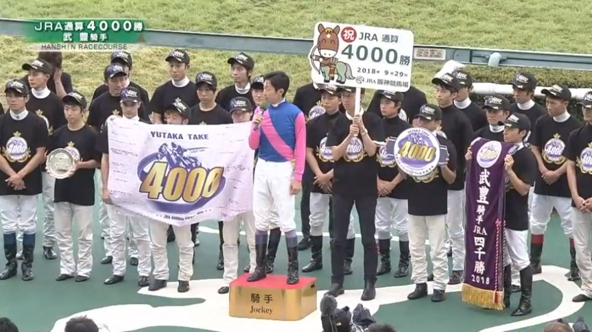 武豊騎手 JRA・4000勝