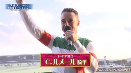天皇賞秋 2018 レイデオロ