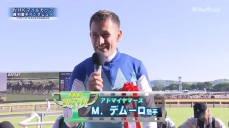NHKマイルカップ2019 アドマイヤマーズ