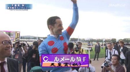 天皇賞秋2019 アーモンドアイ