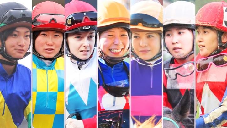 女性騎手2020
