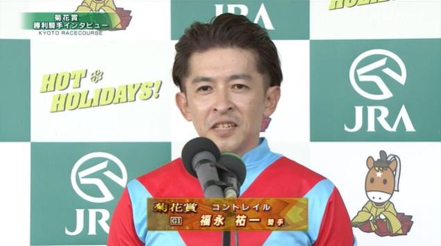 菊花賞2020 コントレイル