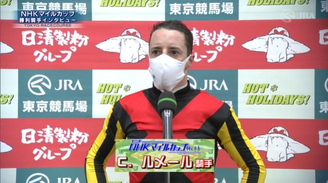 NHKマイルカップ2021 シュネルマイスター
