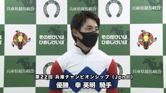 兵庫チャンピオンシップ2021 リプレーザ